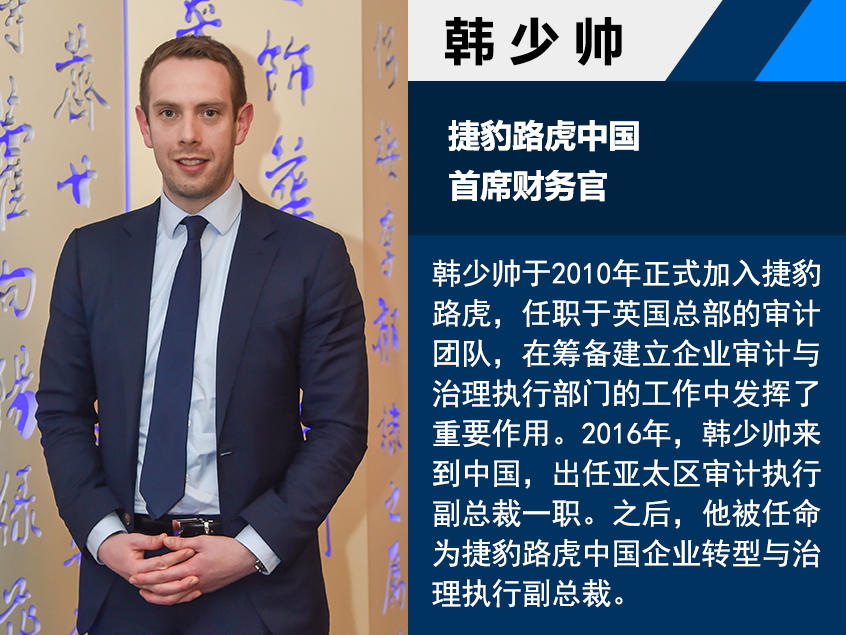 捷豹路虎中国任命韩少帅为首席财务官