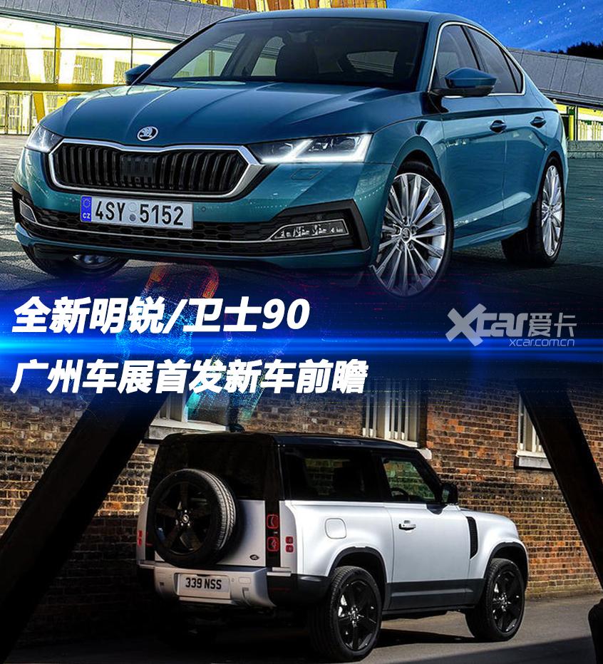 全新明锐/比亚迪等 广州车展首发新车前瞻