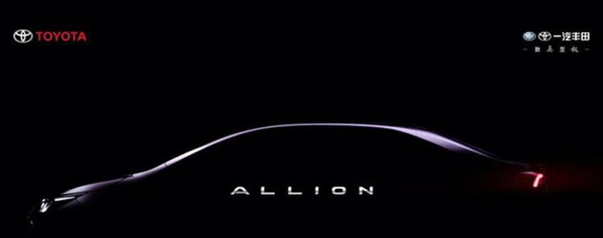 一汽丰田ALLION