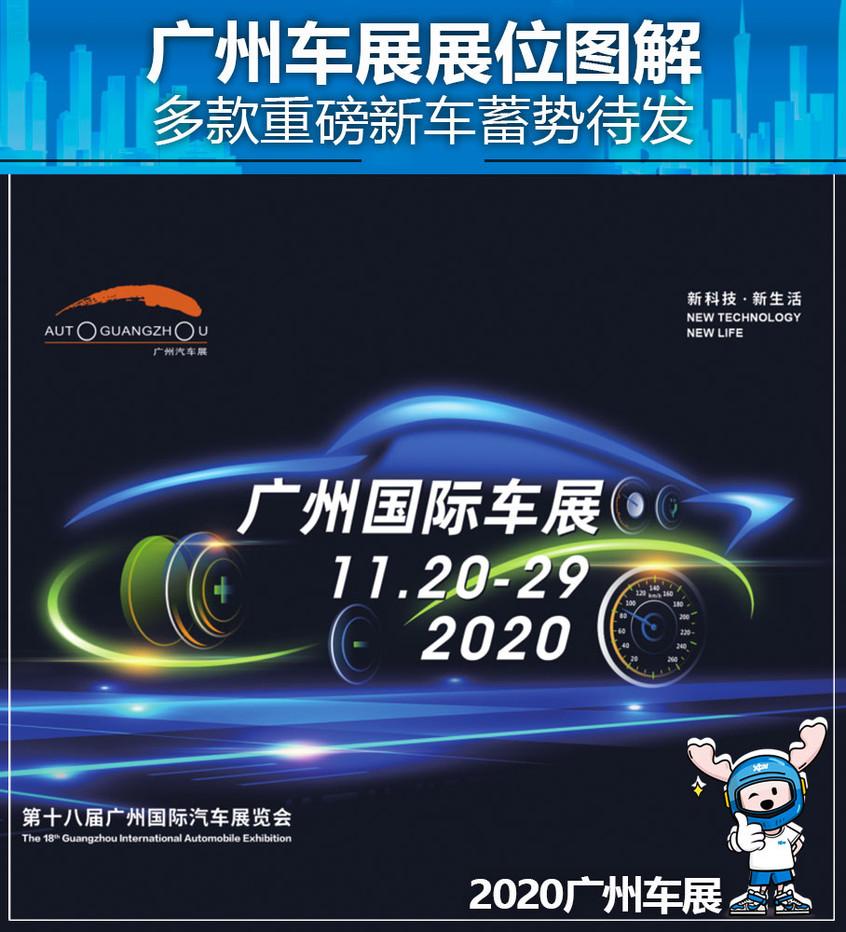 广州车展展位图解 多款重磅新车等你来