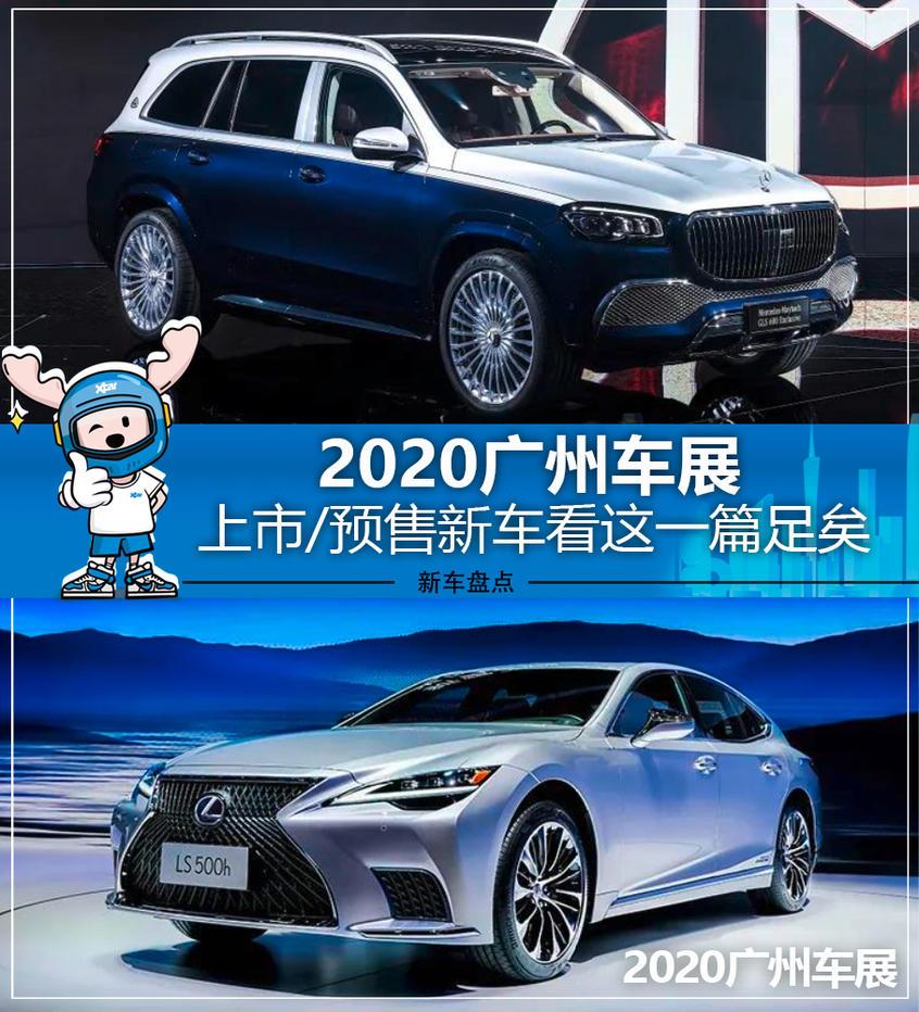 广州车展:上市/预售新车看这一篇足矣