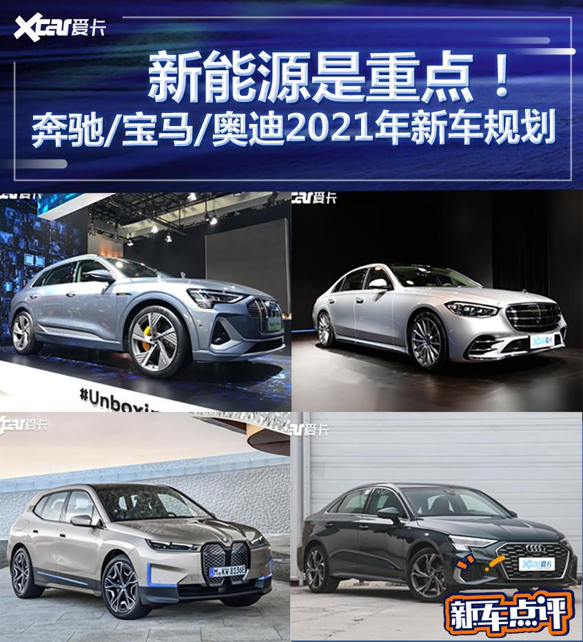 2021年BBA在华新车规划