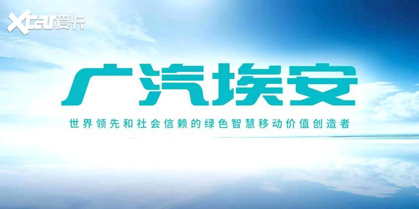广州车展:广汽埃安品牌正式独立运营