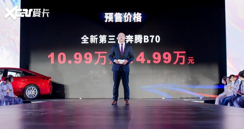全新第三代奔腾B70下线 预售10.99万起