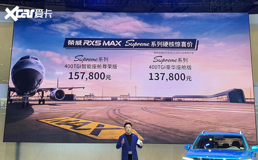 广州车展:新款荣威RX5 MAX售13.78万起