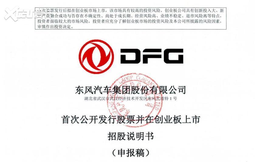 东风集团A股IPO申请获受理 募资210亿元