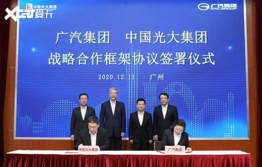 广汽集团与光大集团签署战略合作协议
