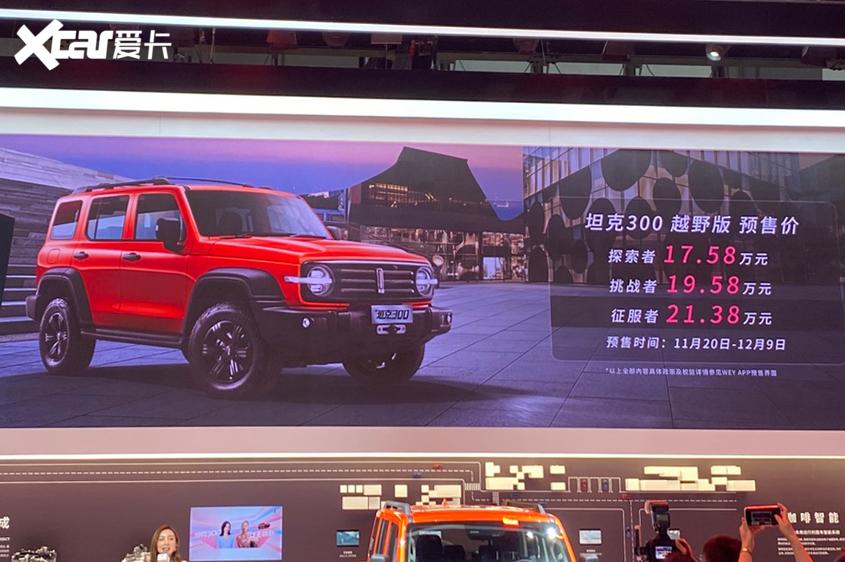 广州车展:WEY坦克300预售17.58万元起