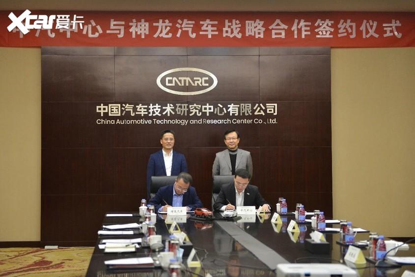神龙公司与中汽中心签署战略合作协议