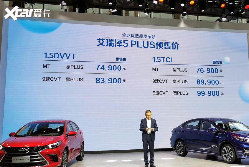 广州车展:艾瑞泽5 PLUS预售7.49万元起