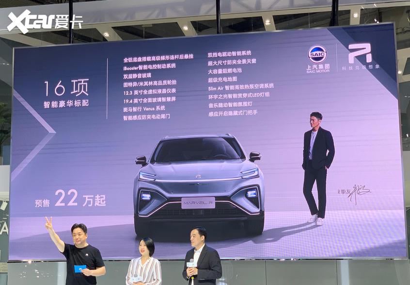 广州车展:上汽R汽车MARVEL R开启预售
