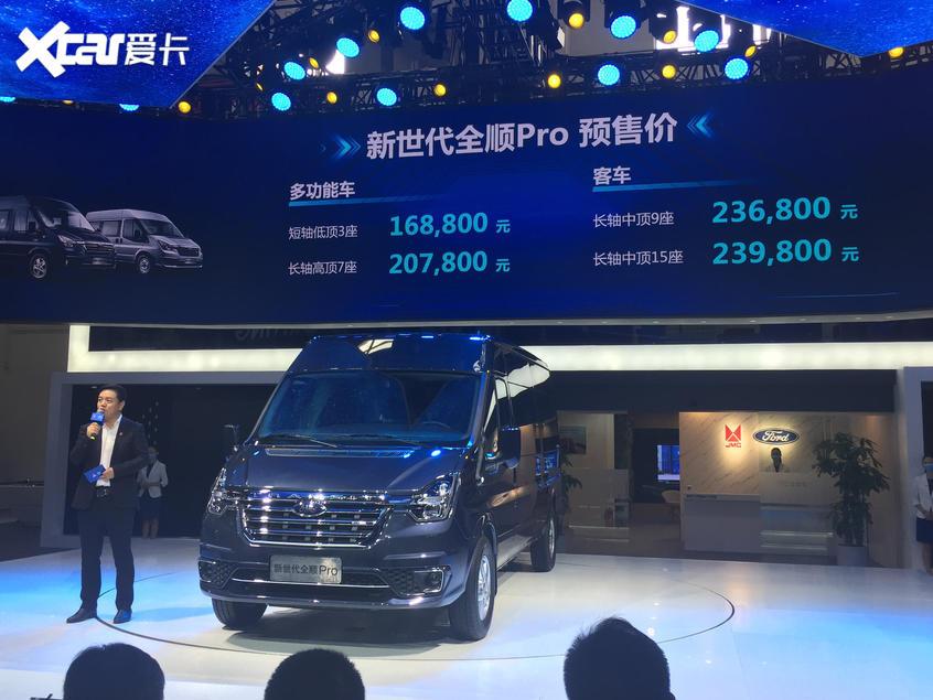 北京车展:全新全顺Pro预售16.88万元起