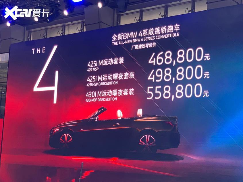 广州车展:宝马4系敞篷轿跑售46.88万起