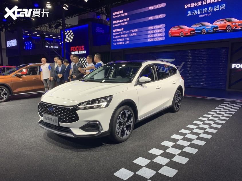 广州车展:全新国产福克斯猎装版上市
