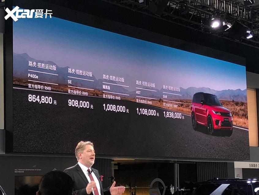 广州车展 2021款揽胜运动版售86.48万起