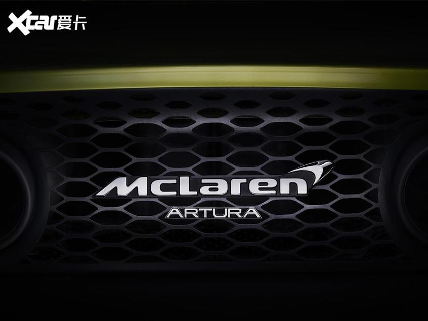 迈凯伦混动超跑Artura预告图 明年上市