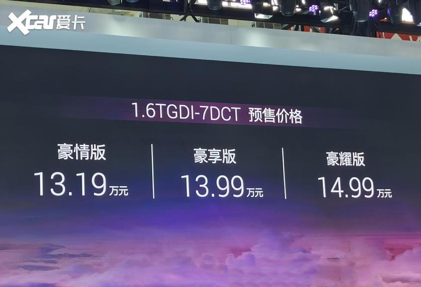 北京车展:瑞虎8 PLUS预售13.19万元起