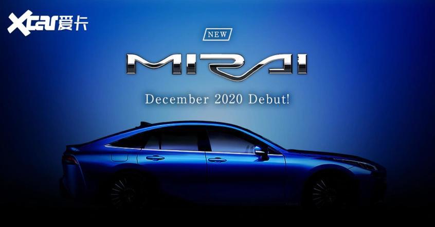 丰田全新Mirai量产版 将于12月正式发布