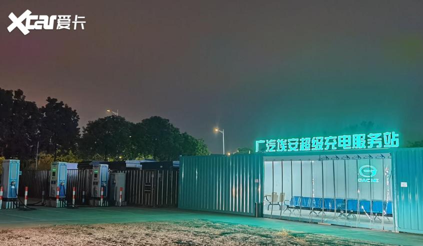一站到底 广汽埃安超级充电服务站升级