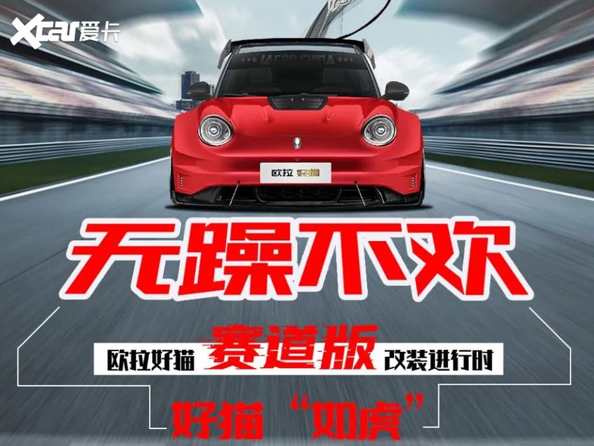 欧拉好猫赛道版改装车 将亮相广州车展