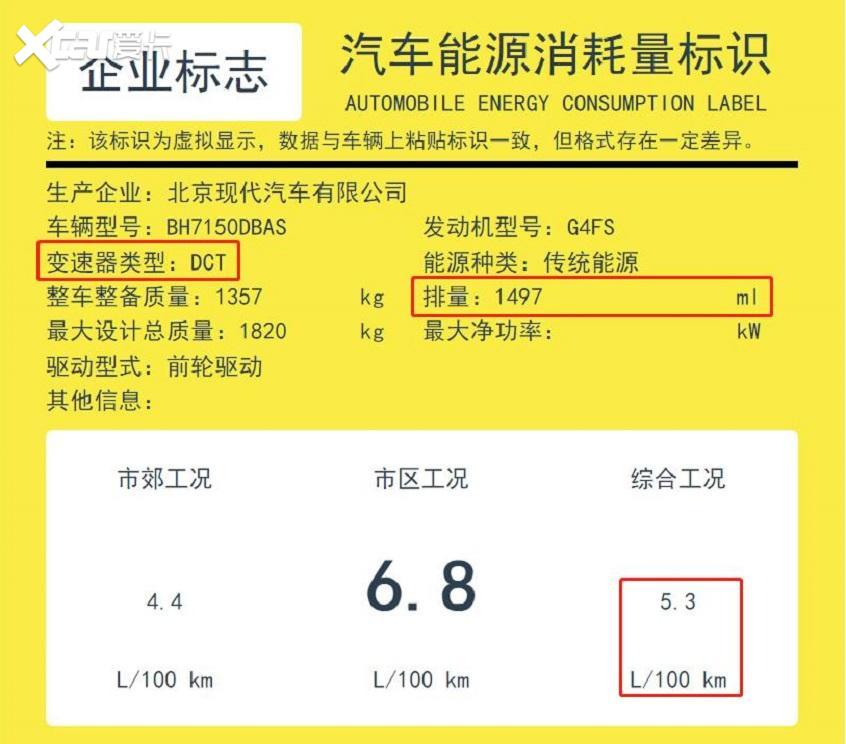 全新一代名图动力信息 综合油耗仅5.3L