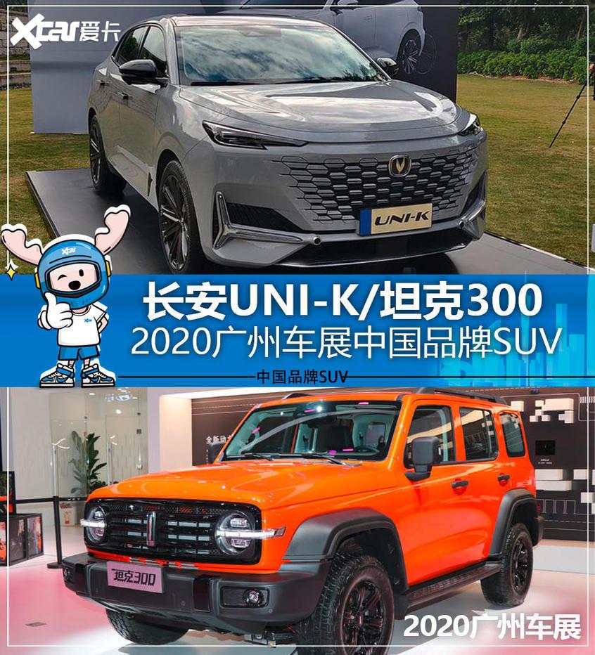 长安UNI-K等 广州车展中国品牌SUV汇总