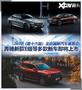奔驰新款E级领衔 北京车展上市新车前瞻