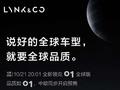 领克01全球版10月21日预售 首推混动版