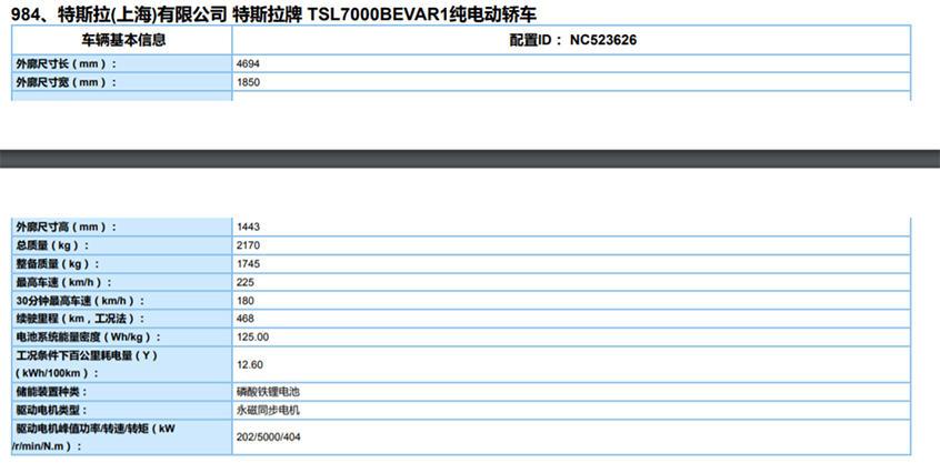 特斯拉 Model 3磷酸铁锂电池版曝光