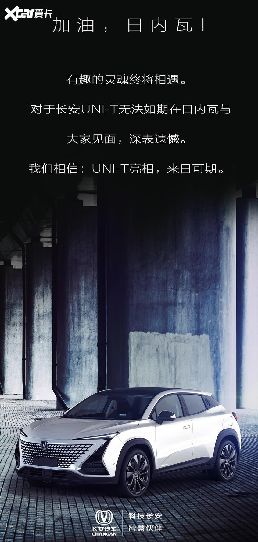 长安UNI-T