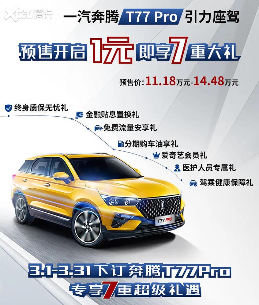 奔腾T77 Pro