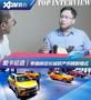 爱卡论道|李瑞峰谈长城研产供销新模式