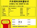 红旗H9油耗标识 2.0T车型综合油耗7.1L