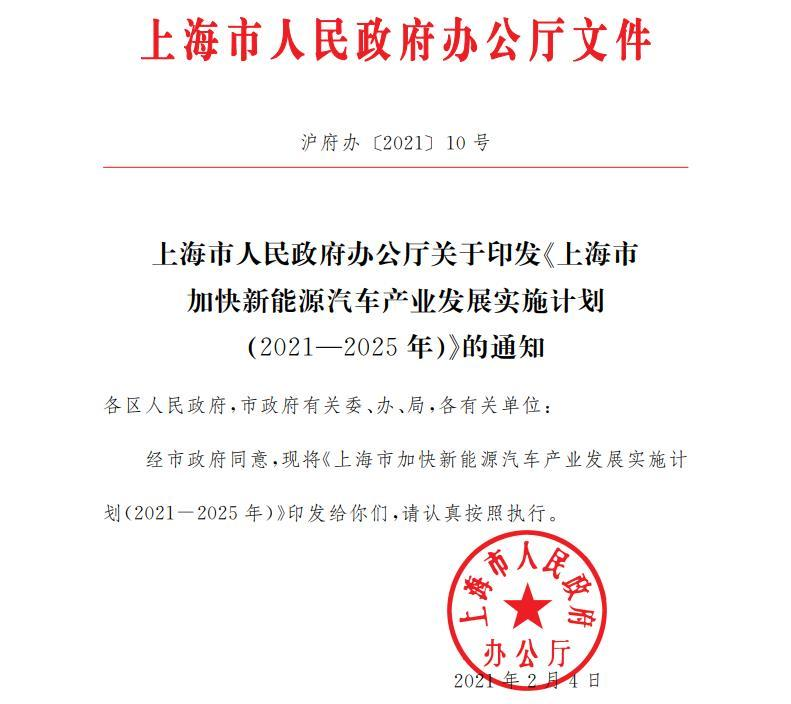 上海发布加快新能源汽车产业发展新计划