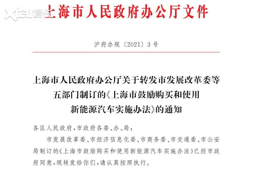 上海市2023年起购买插混车型不再送绿牌