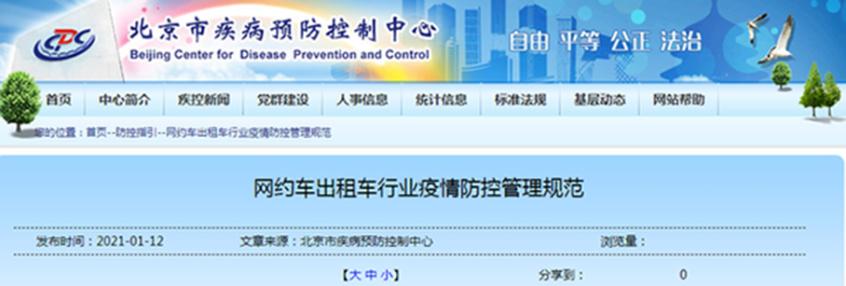 北京市网约车