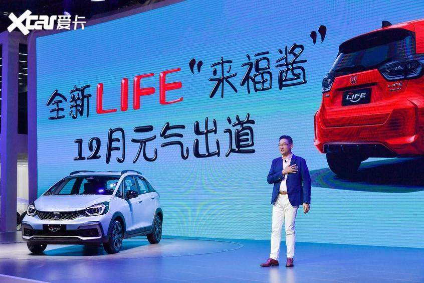东风Honda全新车型LIFE