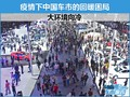 大环境向冷 疫情下中国车市的回暖困局