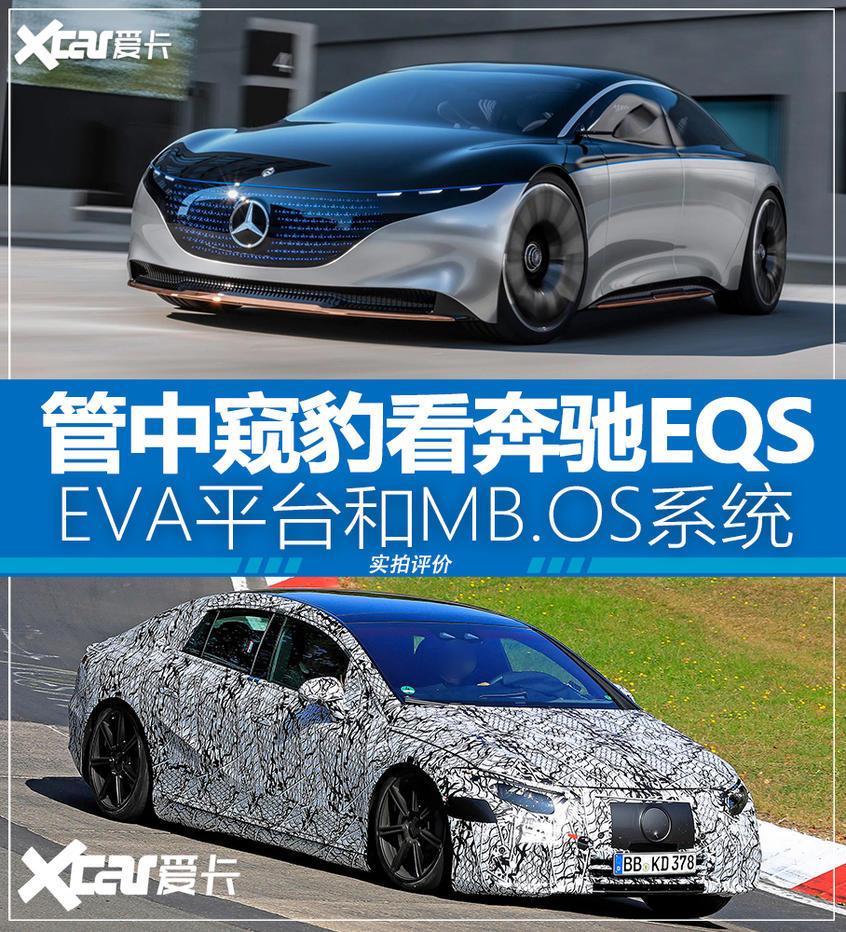 揭秘奔驰EQS