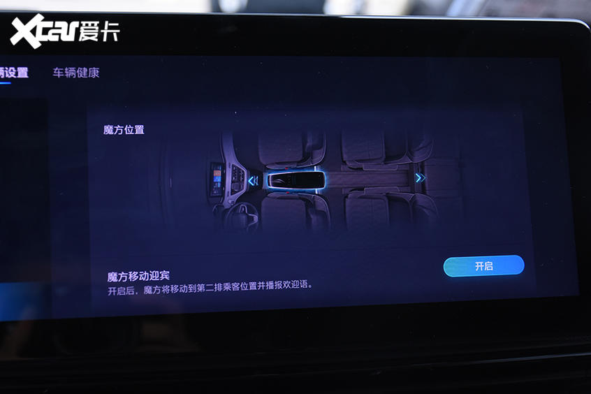 荣威iMAX8智能交互体验
