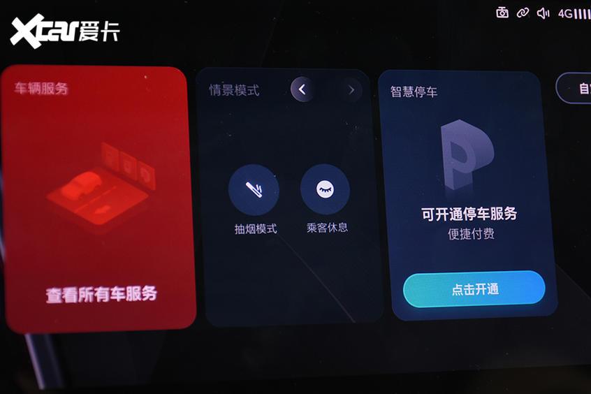 荣威iMAX8智能交互