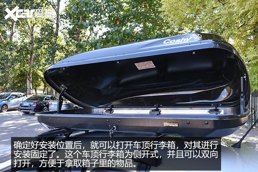 加装车顶行李箱