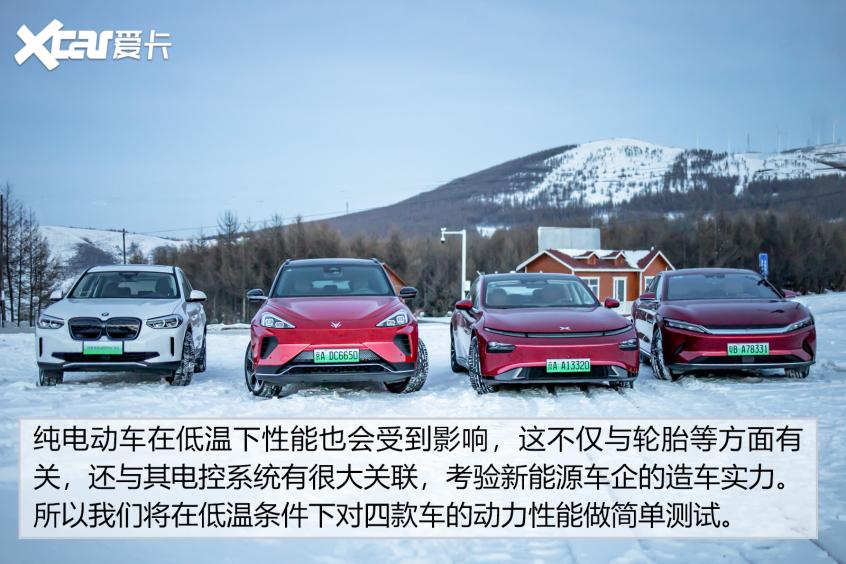 冬季纯电大测试