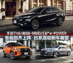 日系品牌你选谁?各价位混动新车前瞻