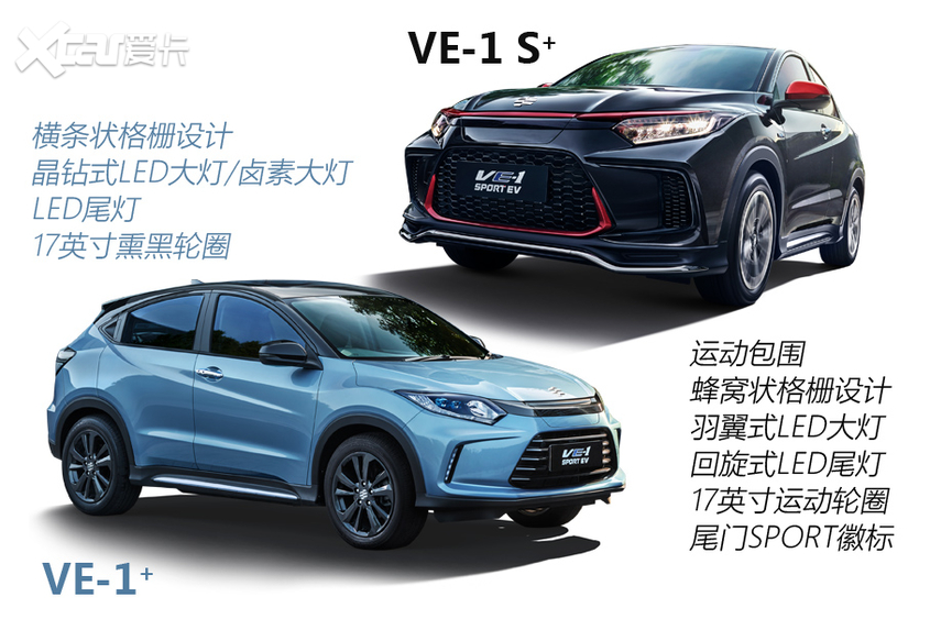 试驾广汽本田VE-1 S