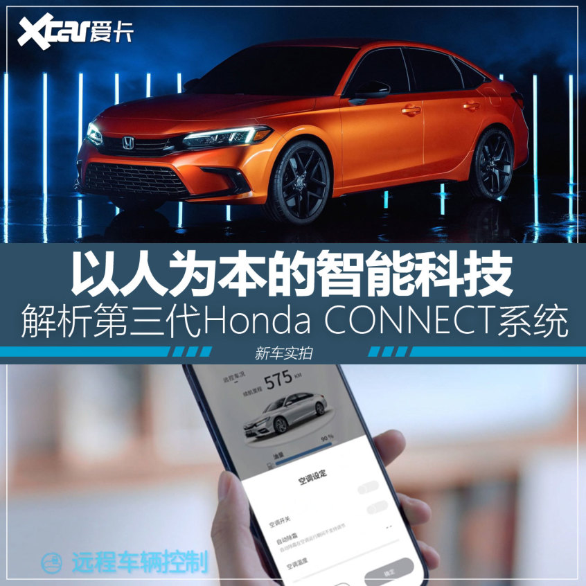 第三代Honda CONNECT