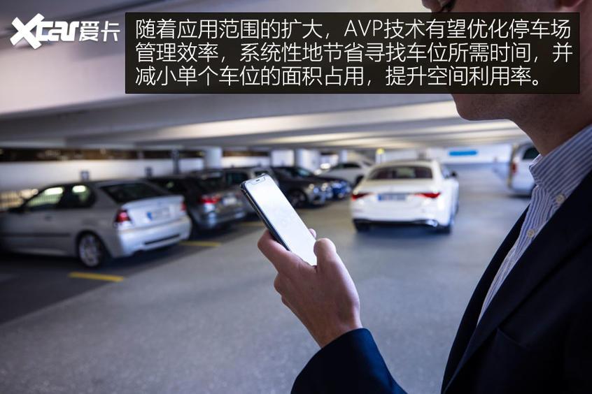 奔驰AVP自动泊车
