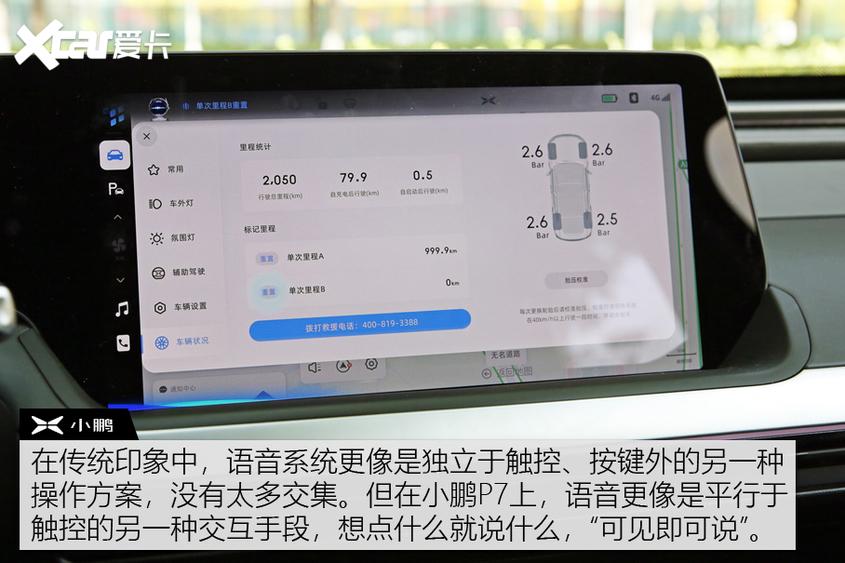测小鹏P7语音控制系统