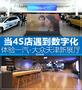 当4S店遇到数字化 体验一汽-大众新展厅