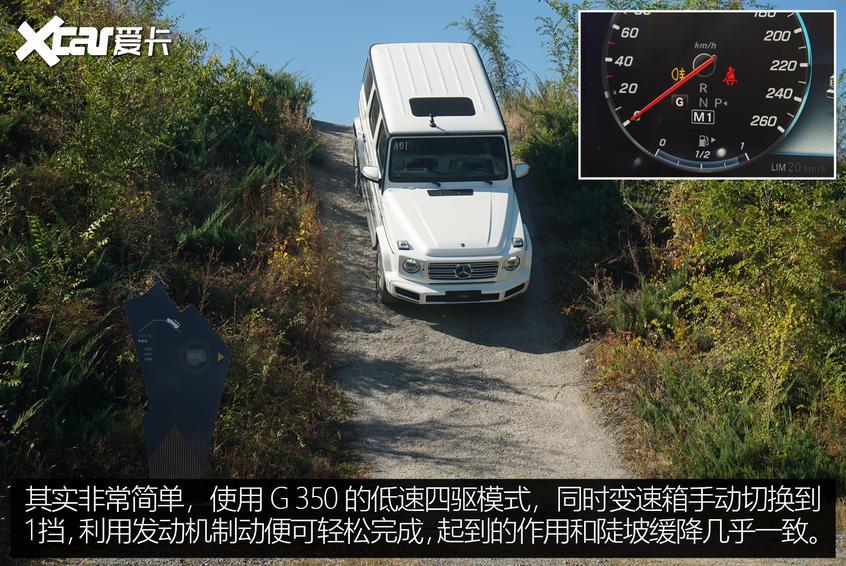 越野体验奔驰G 350